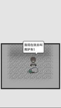 天使之路ios版游戏截图(1)