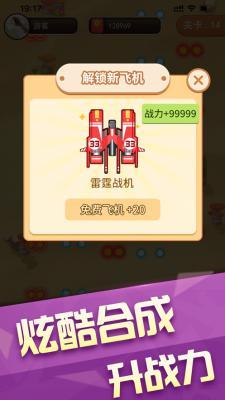 我飞机打的贼6ios版游戏截图(1)