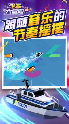 飞车大冒险游戏截图(3)