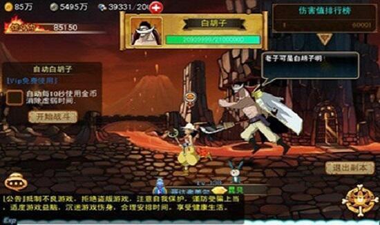 小小海贼王官方版游戏截图(3)
