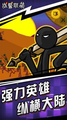 战警联萌最新版游戏截图(2)