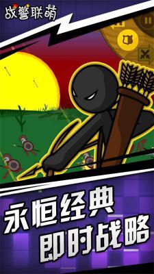 战警联萌最新版游戏截图(4)