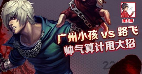 炫斗之王破解版游戏截图(3)