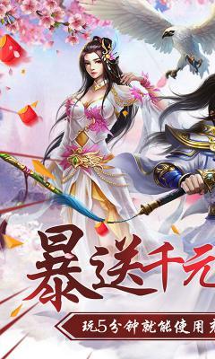 仙剑诛魔H5游戏截图(1)