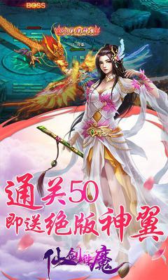 仙剑诛魔H5游戏截图(4)