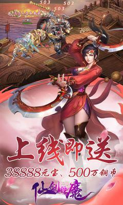 仙剑诛魔H5游戏截图(5)
