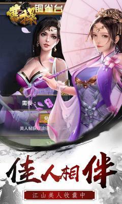 曹操手游游戏截图(2)