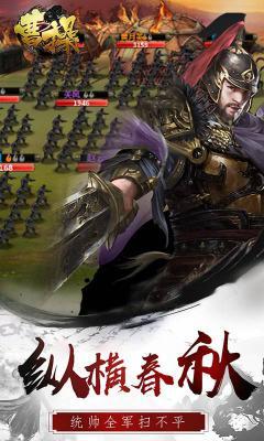 曹操手游游戏截图(3)