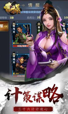 曹操手游游戏截图(5)