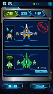 死亡战机游戏截图(2)