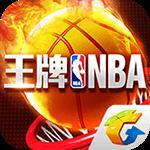 王牌NBA安卓版