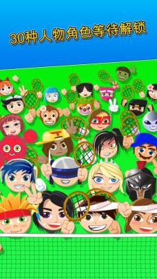 砰砰网球IOS版游戏截图(4)