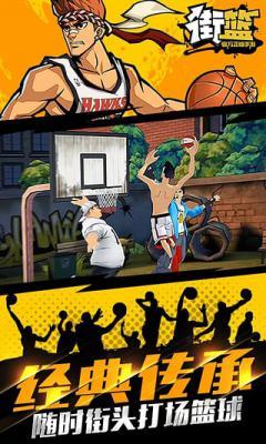 街篮九游版游戏截图(1)
