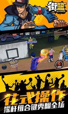 街篮九游版游戏截图(5)