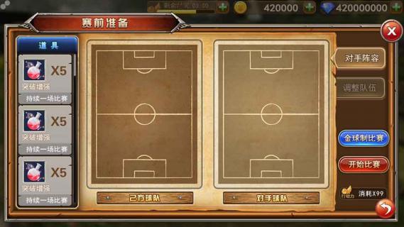 卡球杀安卓版游戏截图(4)
