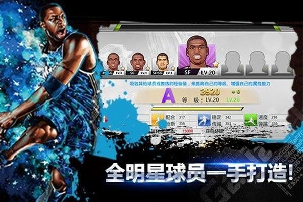 全民篮球百度版游戏截图(1)