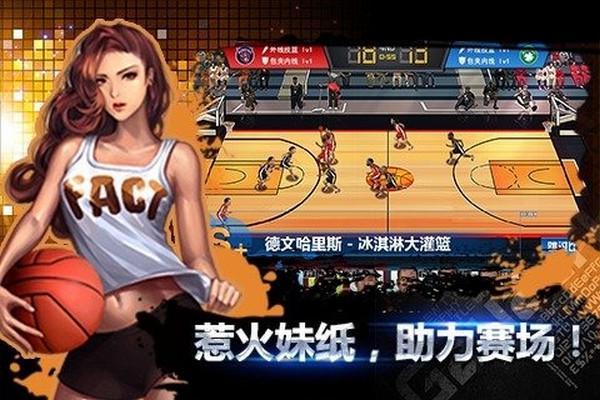 全民篮球百度版游戏截图(2)
