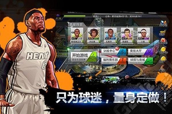 全民篮球百度版游戏截图(3)