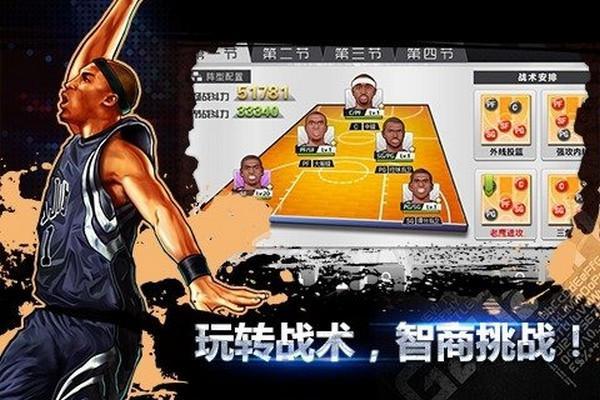 全民篮球百度版游戏截图(4)