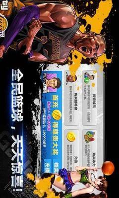 全民篮球安卓版游戏截图(2)