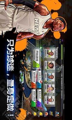 全民篮球安卓版游戏截图(4)