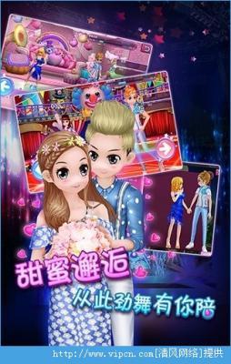 心动劲舞团iOS版游戏截图(3)