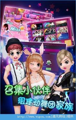 心动劲舞团iOS版游戏截图(4)