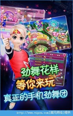 心动劲舞团iOS版游戏截图(5)