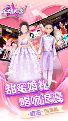 心动K歌恋爱季iOS版游戏截图(1)