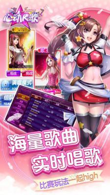 心动K歌恋爱季iOS版游戏截图(2)