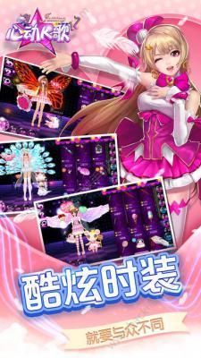 心动K歌恋爱季iOS版游戏截图(3)