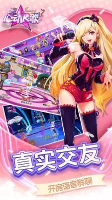 心动K歌恋爱季iOS版游戏截图(4)