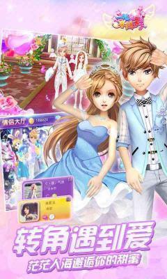 浪漫萌舞团安卓版游戏截图(3)