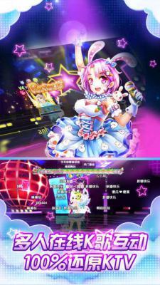 K歌唱舞团ios版游戏截图(5)