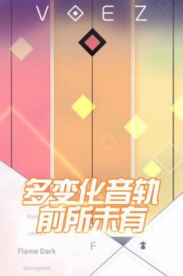 兰空VOEZ苹果版游戏截图(3)