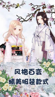 和服小公主iOS版游戏截图(3)