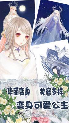 和服小公主iOS版游戏截图(4)