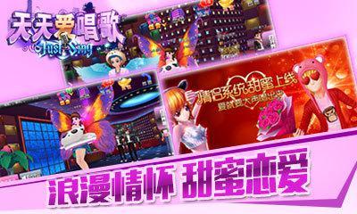 心动K歌安卓版游戏截图(1)