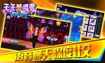 心动K歌安卓版游戏截图(2)