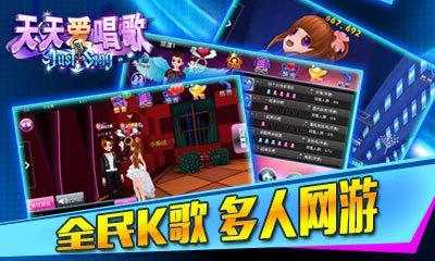 心动K歌安卓版游戏截图(4)