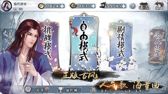 大琴师2安卓版游戏截图(5)