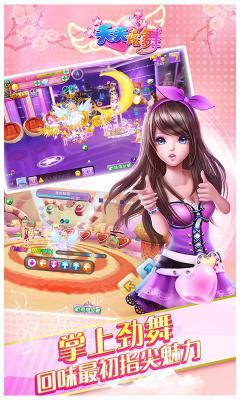 天天炫舞九游版游戏截图(1)