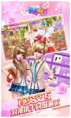 天天炫舞九游版游戏截图(2)