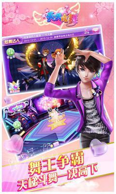 天天炫舞九游版游戏截图(4)