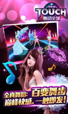 舞动全城九游版游戏截图(3)