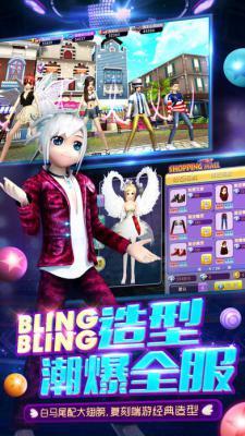 劲舞团安卓版游戏截图(2)