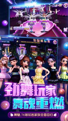 劲舞团安卓版游戏截图(4)