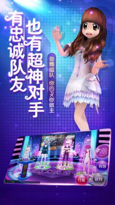 心动劲舞团V1.3.8游戏截图(2)
