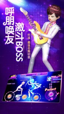 心动劲舞团V1.3.8游戏截图(3)
