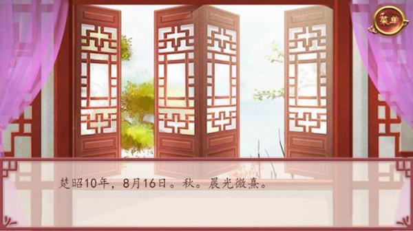妃笑长安城破解版游戏截图(3)
